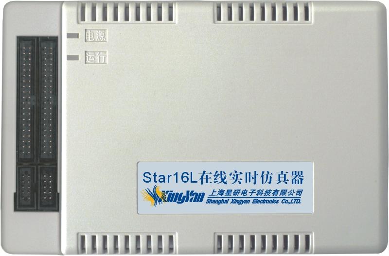 上海星研  STAR16 仿真器