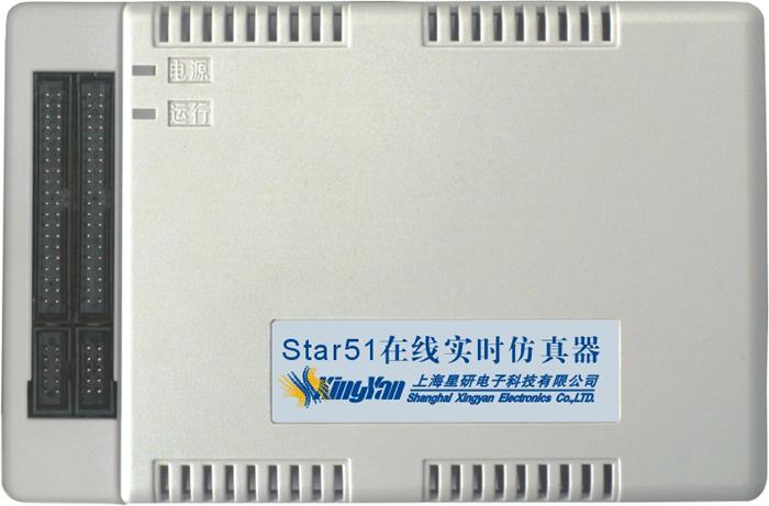 上海星研  STAR51PH 仿真器