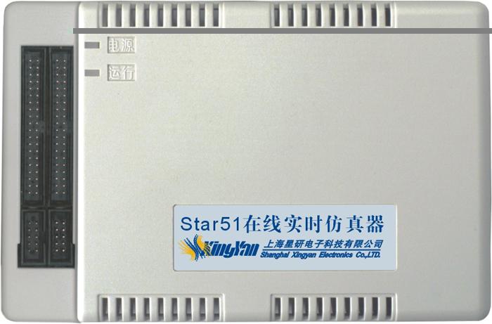 上海星研  STAR51 仿真器