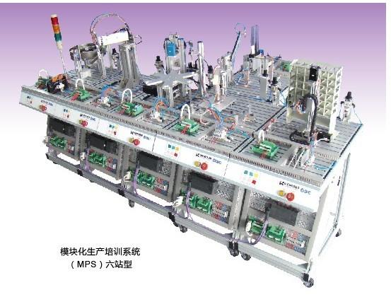 模块化生产培训系统  ( MPS )